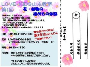 11月イベント【LK山本】