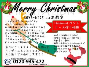 クリスマスのお知らせ(画像)